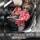 豪车上时尚老奶奶的每一段语录都曾多次在我耳畔回响,激励着我前进!😂