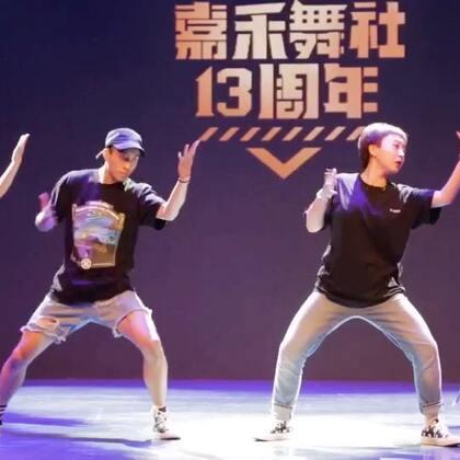 #嘉禾舞社十三周年# SDT@SDT_official 嘉宾表演