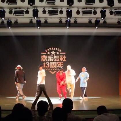 #嘉禾舞社十三周年# 舞佳舞@舞佳舞Family 嘉宾表演 part3