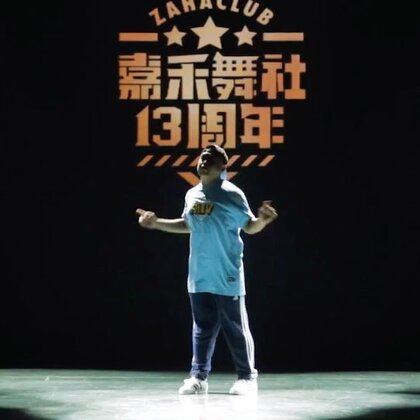 #嘉禾舞社十三周年# 舞佳舞@舞佳舞Family 嘉宾表演 part2