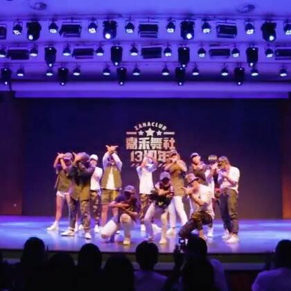 #嘉禾舞社十三周年# RMB@RMBCrew 嘉宾表演 part2