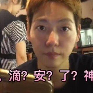 #金东硕的日常# 在韩国我来到大丘吃很有名的菜 哇 太好吃的 #吃秀##男神##金东硕#