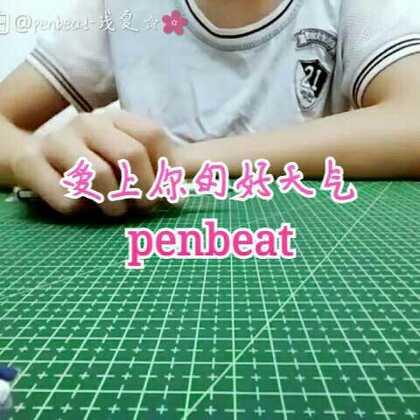 penbeat双手纯节奏练习谱子
