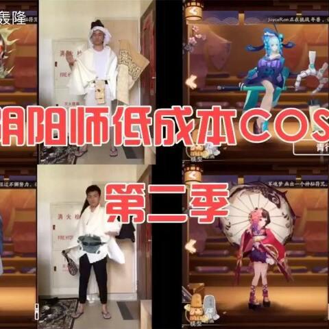 #搞笑#阴阳师低成本COS秀第二季如约而至,23333~本季