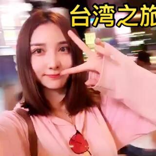 #女神##带着美拍去旅行##台湾#语绮这次去台湾,给我最深刻的印象就是小吃,所以去了之后感觉每天除了吃就是吃…,真的很好吃………🤣,所以,吃货的天堂,作为一个吃货一定要去喔…风景也是不错的,看见了很多从小很喜欢的偶像剧的拍摄地………