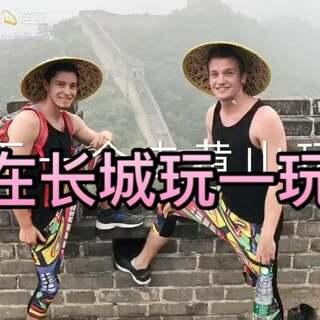 我和表哥去了长城,长城很棒!这个视频我们玩的很逗哈哈。看着#搞笑##长城##帅哥#