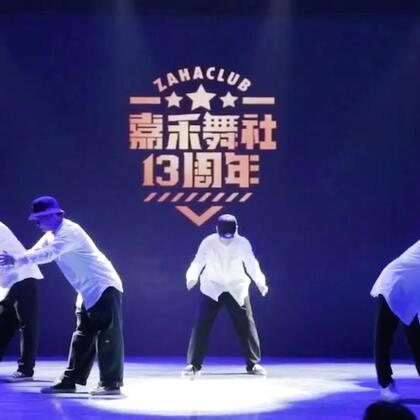 #嘉禾舞社十三周年# 雍和宫店Poppin表演 part1@嘉禾舞社雍和宫店