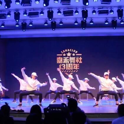 #嘉禾舞社十三周年# 通州店表演 part2@嘉禾舞社通州店