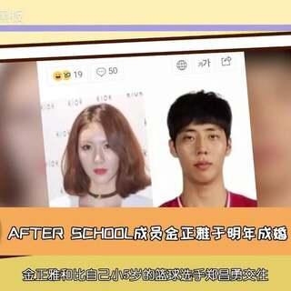 #我要上热门#又一位二代女团的爱豆要结婚了!韩网友却翻出她曾经的情史,竟还跟他...#金正雅##韩国明星#