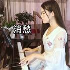 #音乐##毛不易消愁#喜欢钢琴版的还是竖琴版?😇