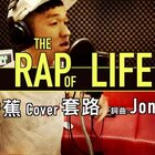 『中國有嘻哈喜歡的歌曲』Jony J 套路 Cover by 香蕉#中國有嘻哈##音樂##說唱#