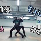 #舞蹈##mp x##exo 前夜the eve#@张连鑫z 久违的合作,你们的连鑫欧巴被我🚫捆绑了🚫哈哈哈🈲