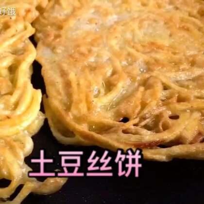 比薯条还酥脆的<土豆丝饼>,简单好吃,已经连吃了三天,每次还没上桌就被吃光啦(视频里的不粘锅和可弯曲砧板在微店里http://weidian.com/s/161024285?ifr=shopdetail&wfr=c,有三天的满减活动,很划算。宜家是没有网上商城的,姐姐可以帮你们代购哦)#美食##家常菜##我要上热门#@美拍小助手 @美食频道官方号