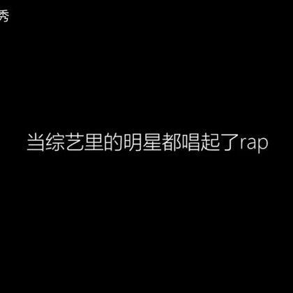 哈哈哈哈,被王祖蓝和邓超笑声rap洗脑!潘玮柏的freestyle整段垮掉?#来次嘻哈#