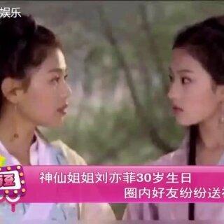 神仙姐姐刘亦菲30岁生日 圈内好友纷纷送祝福