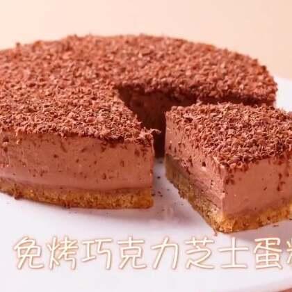 免烤巧克力芝士蛋糕,制作只要十几分钟,巧克力控们一定不要错过哦,搭配自制的低脂奶油芝士吃起来有点酸酸的,一点也不会腻。🔗食材用量和详细图文食谱点击这里▶️http://mp.weixin.qq.com/s/lNgNZJwV_hk5WpzYPdP0vg 👈👈 🔗📎#美食##甜品##涛哥的吃货之路#81📎买工具和食材可以到我的微店:https://weidian.com/?userid=1068226660