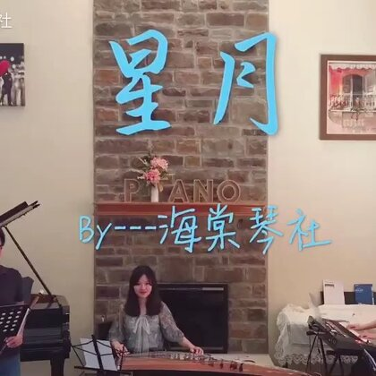 星月(楚乔传主题曲)竹笛/键盘/二胡/古筝 By 海棠琴社-海棠琴社的美拍
