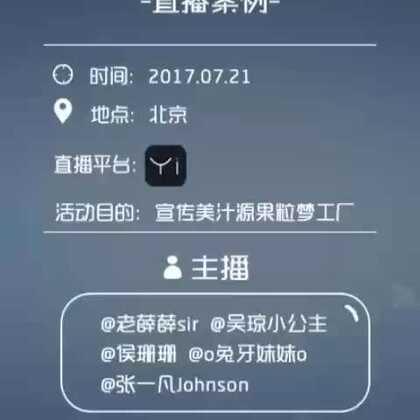 美汁源 X 达人网 | 直播营销回放
