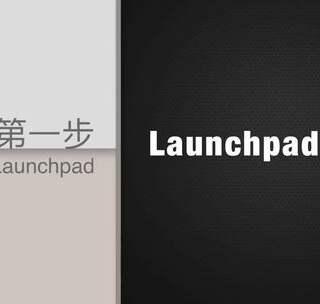 Launchpad七步曲 第一步:初步了解Launchpad 更多资讯尽请关注Abletive电子音乐社区!#launchpad##abletive#