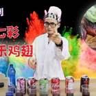 用七种可乐秘制七种可乐鸡翅!蓝色可乐竟做出的鸡翅是这个色!你们觉得什么口味鸡翅最好吃?(完整内容请关注微信公众号:superB太,微博:superB太https://weibo.com/u/5843534232 )#热门##可乐鸡翅##搞笑#