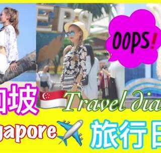 #哈尼旅行日记#之🌴新加坡旅行日记🌴 好久没有发旅行日记啦✈️🇸🇬地方虽然很小🌴 但是也拍了很丰富的内容哈🌴 知道今天是七夕🌴单身汪别在家呆着了🌴和我来一场说走就走的旅行吧! #带着美拍去旅行##时尚##美拍有七夕#