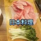 昨晚忙着跟老公约会过节,所以木有发出来😭😭昨晚你们都还好吗?😁😁😁😁我这样问是不是废话😂😂#美食##日本料理##韩国#