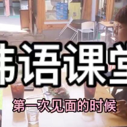 #金东硕的日常# 韩语课堂 今天介绍你们很简单的韩语表达😎#学韩语##自学韩语##金东硕老师#