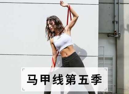 #美拍运动季##运动##美拍日记#学会这5招,妈妈再也不用担心健身啦~