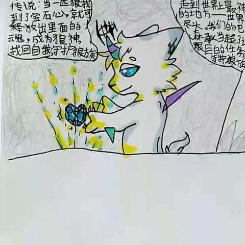 #兽设手绘#漫画来了,持续更-负二度鱼的美罗漫画斗大陆200话图片
