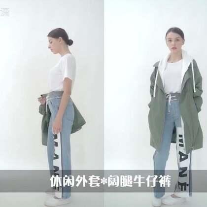 秋季衣服搭配✨你们喜欢哪一套?😘
