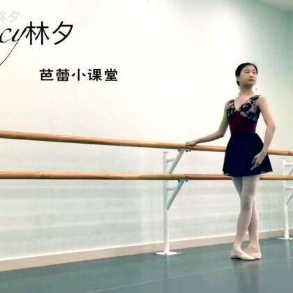 #Nancy林夕的芭蕾小课堂#💃第六课 Battement Frappe(巴特芒弗拉贝) 小弹腿💃#舞蹈##芭蕾#🙈周董小迷妹模式Round3⃣️