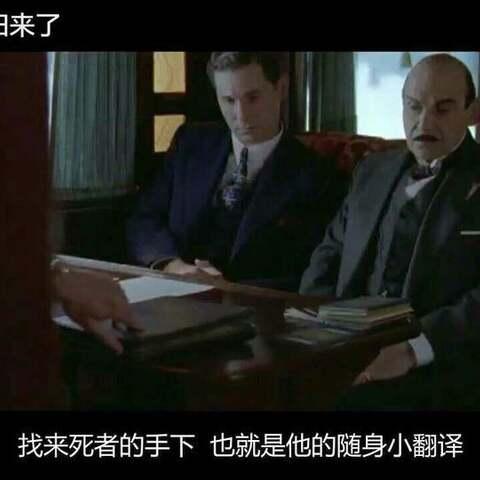 【上】几分钟看完超经典悬疑片《东方快车谋杀案》阿加莎 原著小