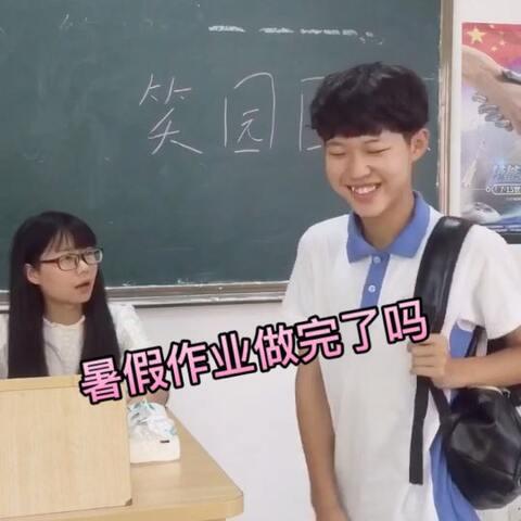 开学了,教你一招搞定暑假作业#搞笑##校园#@美拍小助手