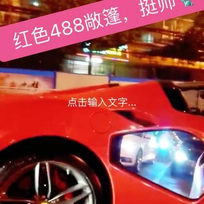 最新红色马🐎,488spider,车主说,除了声浪,其他性能,比458是质的飞跃🦄……纯正血统