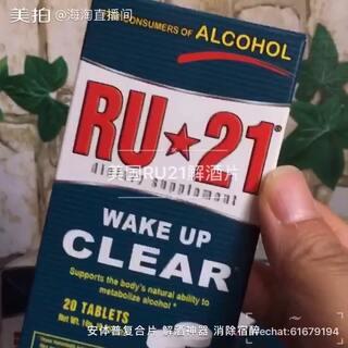 美国RU21安体普复合片解酒必备,快速醒酒消除宿醉!#解酒护肝##宿醉#