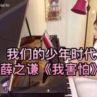 """#音乐#薛之谦《我害怕》,《我们的少年时代》插曲。😉改编成了适合初学者的C调五线谱、简谱,左手伴奏有规律。🔥公众号:Aifunear(艾芙NeAr),在公众号输入""""琴谱""""。或加微信Linier6688购书。#薛之谦##我们的少年时代#"""