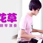 钢琴演奏-樱花草。改编、演奏:@文武贝MUSIC #音乐##钢琴#