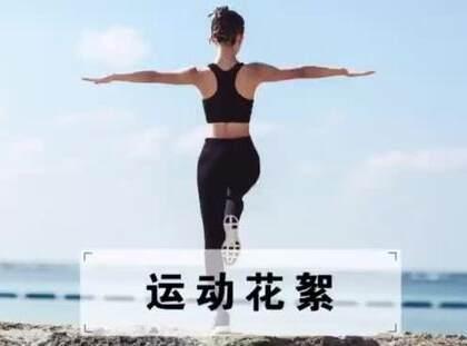 开学季,别找借口说学习耽误你训练?#健身##美拍运动季##运动#