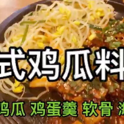 #金东硕的日常# 今天给你们介绍韩式鸡瓜料理 在韩国成均馆大学附近的!来来看看 韩国人挺喜欢吃鸡瓜料理#吃秀##韩国##韩国美食推荐#