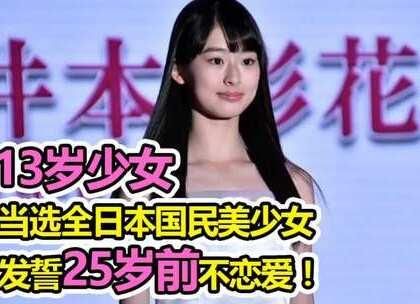 132 13岁初中生当选日本国民美少女,拒绝在25岁前谈恋爱!#麻辣段子狗##搞笑##选美#