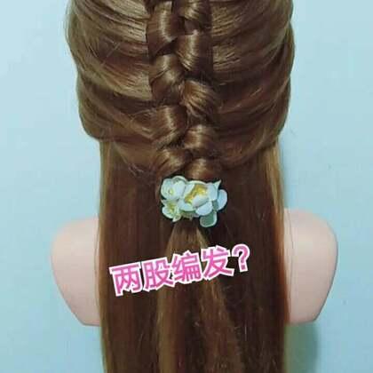 #美妆##发型##编发#两股编发?个性披肩发,你喜欢吗?