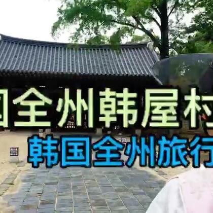 #金东硕的日常# 来到韩国全州韩屋村呀 穿着韩服玩玩呗 来来看看韩国全州旅行怎么样😁#旅行日记##韩国全州韩屋村##韩国#