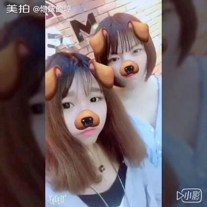 【你妹的哼美拍】17-09-01 15:40