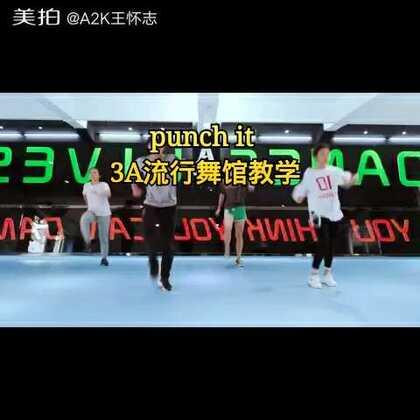 punch it 元素训练3A流行舞馆