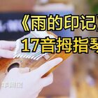 《雨的印记》原名KISS THE RAIN,一首非常适合下雨天的曲子,谱子在学习群,公众号也有,视频用琴:https://item.taobao.com/item.htm?spm=a1z10.1-c.w4004-16227416119.2.45ee61bb7yY1fQ&id=554362392524 #拇指琴##卡林巴琴##我要上热门@美拍小助手#