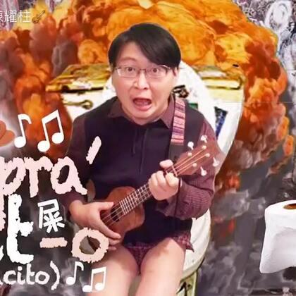💩《despra'屎Shit-O》💩(Despacito改编の🎸弹唱🎵) 😜💩😂💩😸💩😆#美图秀秀vs现实中的你##尤克里里# 尤克里里🎸#despacito# 💩🚽💩🚽💩🚽💩