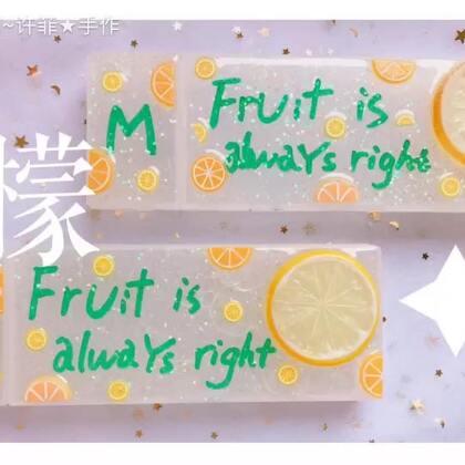 水果滴胶文具盒,第一期——柠檬,喜欢的宝宝记得点赞哦!么么哒!开学了,你们准备好了吗?#手工##滴胶文具盒##我要上热门#@lulu.璐璐💭 @FeiFei.菲菲💭 @美拍小助手