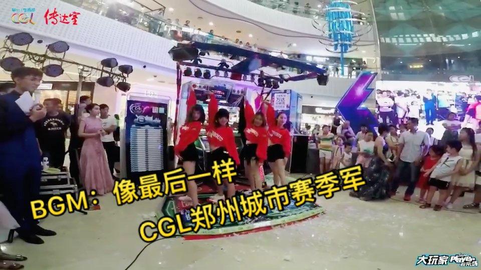 [CGL传达室]#飞凡杯cgl#郑州城市赛季军队伍的四个妹子~虽然有点小羞涩~还是很美哦~粉墨团-像最后一样#舞蹈##e舞成名#