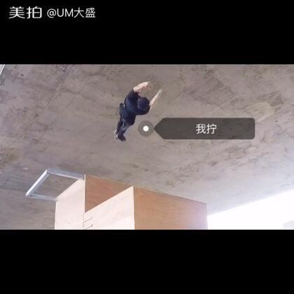 旋转翻滚大叔 #美拍运动季##牛人##北京轻行者体育公园# V:freerunning