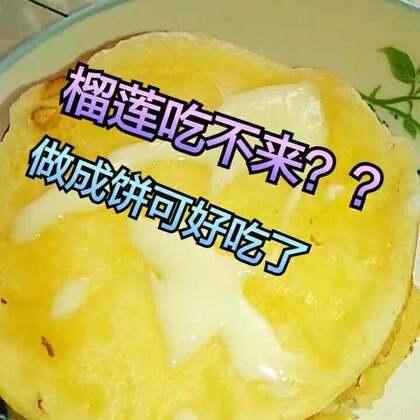 #美食作业##自制甜品##榴莲饼#今天第一次吃买榴莲吃!结果吃不来,只好做成饼了,好好吃!!很简单哦!自己就可以做